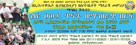 Gedamat Awude Tinat04