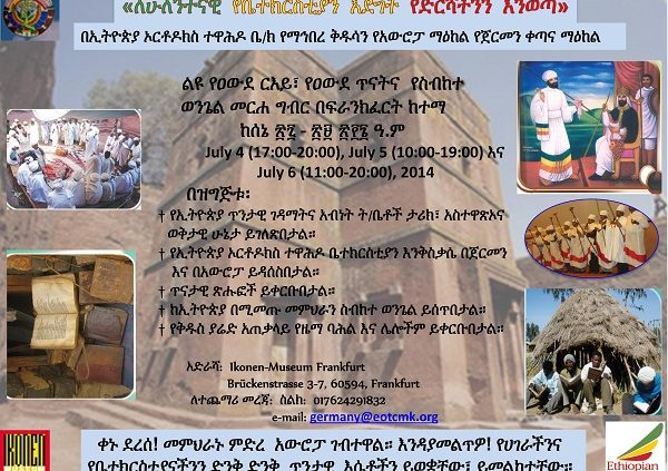 mkgermany exhibition 2