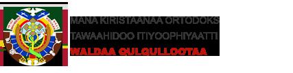 Mana Kiristaanaa Ortodoks Tawaahidoo Itiyoophiyaaatti - WALDAA QULQULLOOTAA